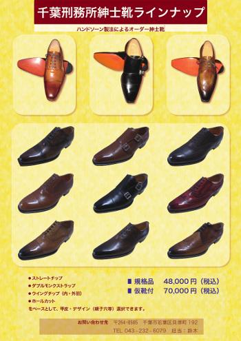 shoes_chiba_2014.jpg